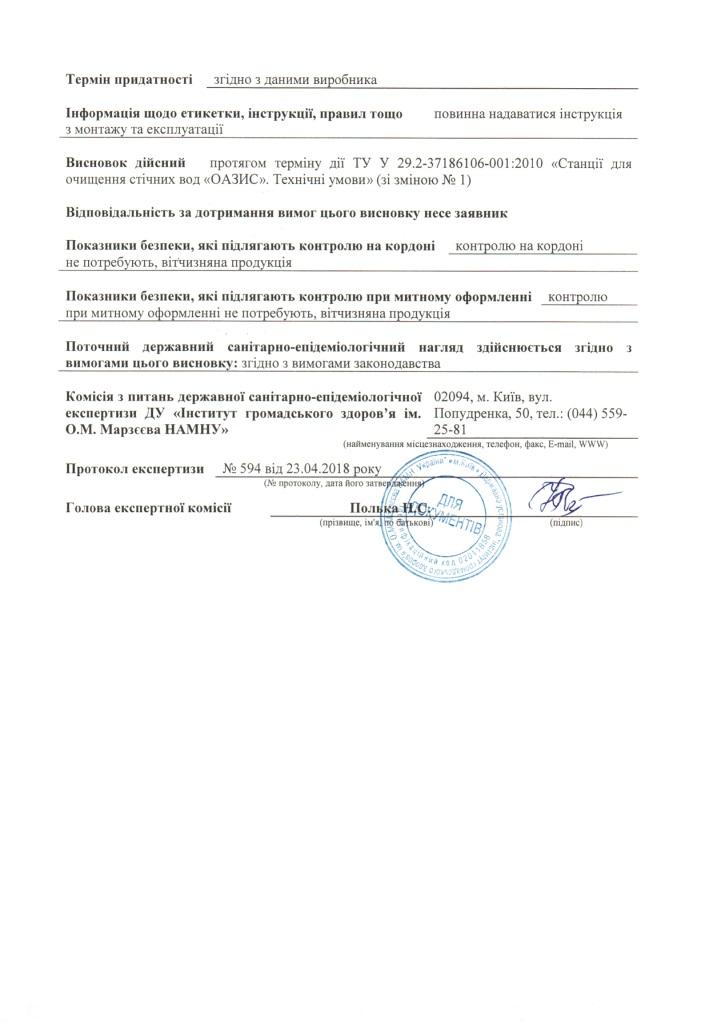 сертификат КБ-Экопроект
