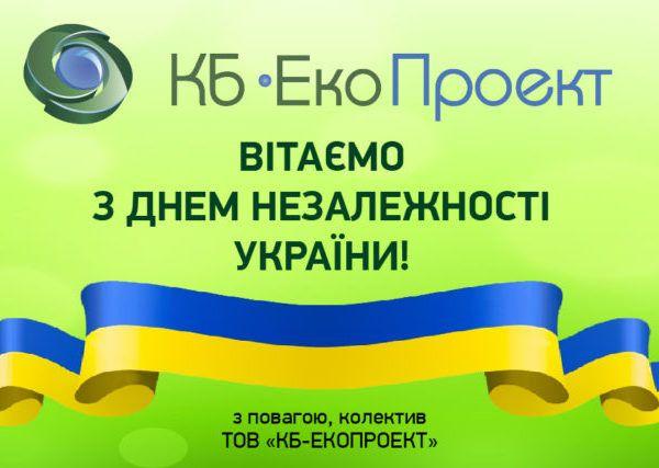 Шановні клієнти, партнери! Вітаємо Вас з Днем Незалежності України. Бажаємо Вам мирного неба над головою, щастя, успіхів та достатку!