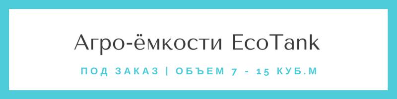 агро-емкости ecotank баннер