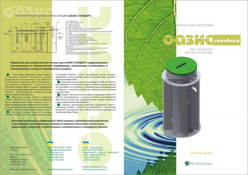 автономные канализации ОАЗИС стандарт буклет