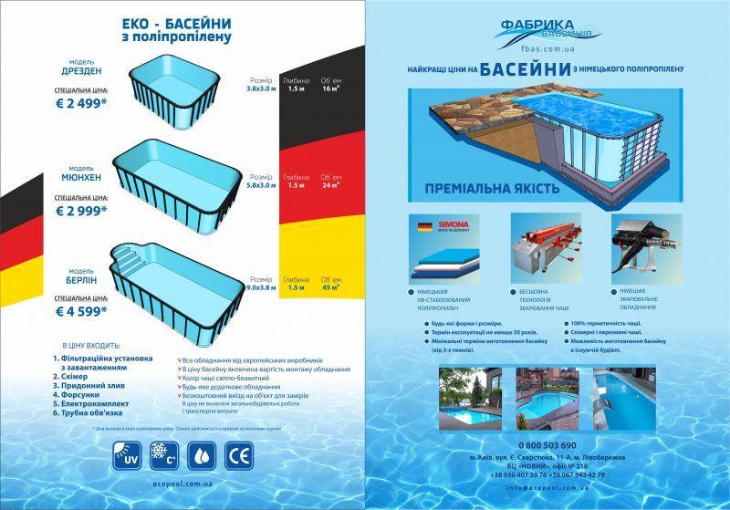бассейн из полипропилена