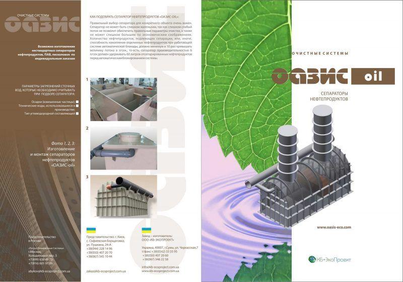 сепараторы нефтепродуктов оазис oil