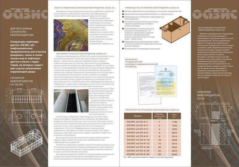 сепараторы нефтепродуктов буклет 2