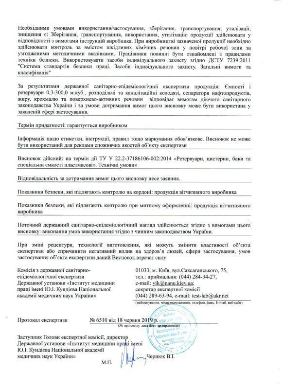 vysnovok-emnosti-i-rezervuary-2